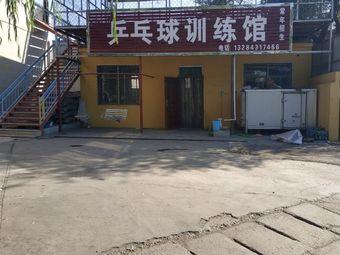 乒乓球训练馆