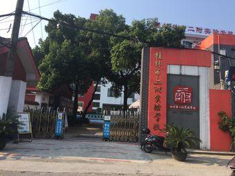 桂林市二附实验学校