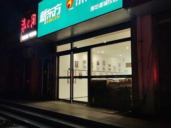 新东方东方优播(潍坊诸城校区)