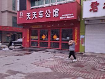 天天车公馆(铁东一道街店)