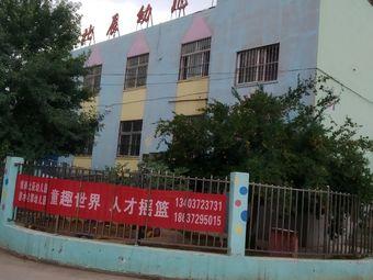 北辰幼儿园