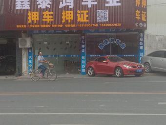 鑫泰鸿车业二手车