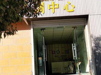育蕾舞蹈艺术培训中心