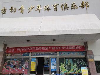 临海市少儿乒乓球训练基地