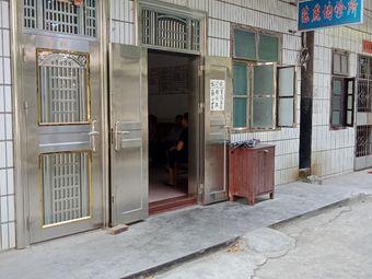 陈燕均诊所