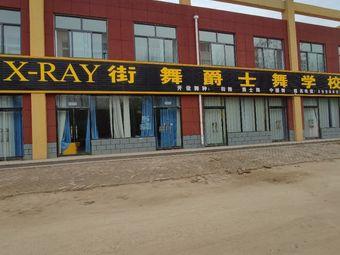 X-RAY街舞爵士舞学校(刘集店)