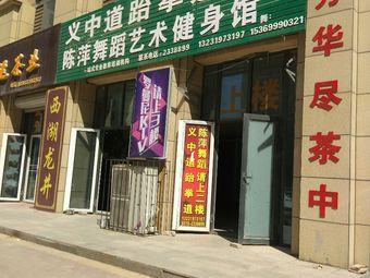 义中道跆拳道馆