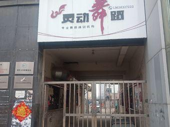 灵动舞蹈培训中心