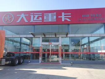 宁夏中道汽车销售服务有限公司
