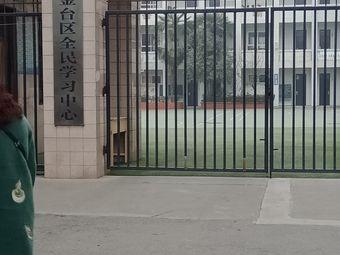 宝鸡市金台区职业教育中心
