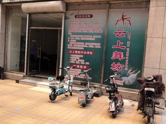 云上舞坊艺术培训中心