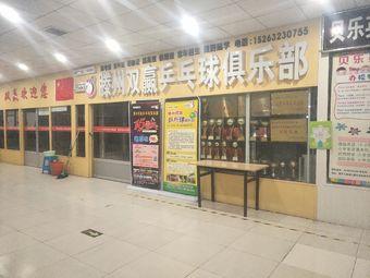 滕州双赢乒乓球俱乐部