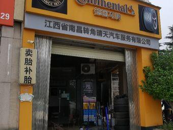 江西省南昌转角晴天汽车服务有限公司(新里梵顿公馆店)