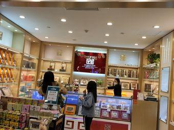 胡慶余堂(尚嘉中心店)