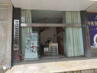 钟山区海青外国语培训学校