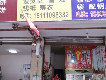 仙乐花圈店