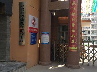灵宝市特殊教育学校