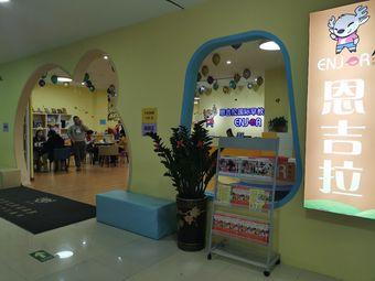 恩吉拉国际早教中心(时代广场店)