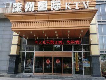 滦州国际KTV