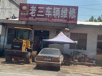 老三车辆维修(鲁城店)