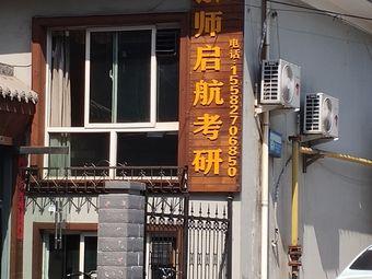 京师启航考研