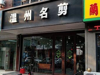 温州名剪(洗砚池街店)