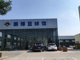 鹏博篮球馆