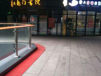 清大龙门书院