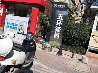 五环锋尚物业服务处