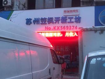 苏州笠枫开新工坊(NO.KX569374店)