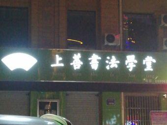 上善书法学堂(金柱绿城校区)