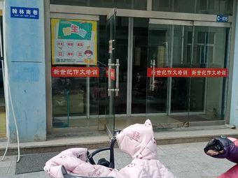 昌邑市新世纪教育学校