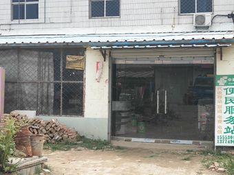 中国邮政便民服务站