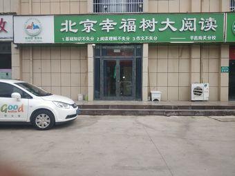 北京幸福树大阅读