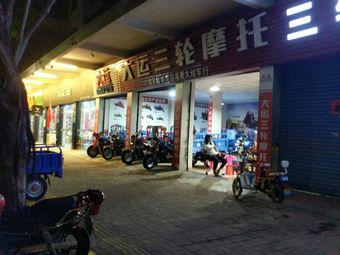 大运三轮摩托车(桥西一路)