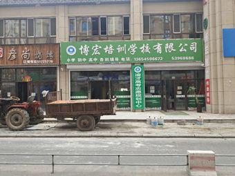 博宏培训学校有限公司