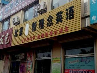 北京新理念英语