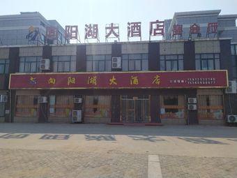 向阳湖大酒店