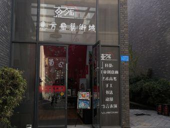 东方宏艺术城