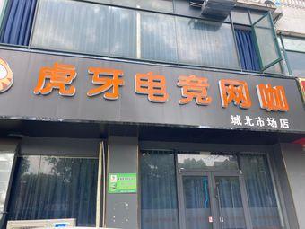 虎牙电竞网咖(城北市场店)