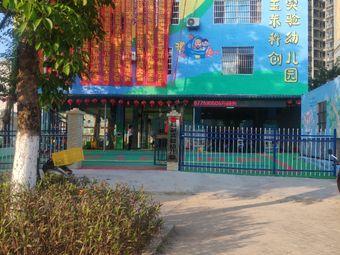 玉东科创实验幼儿园