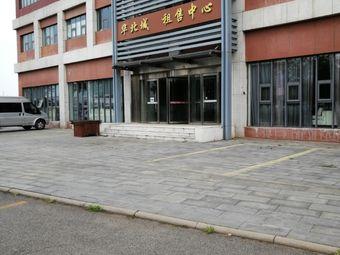 華北城租售中心