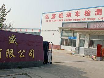潍坊弘盛机动车检测有限公司