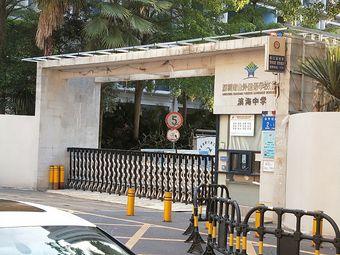 深圳南山外国语学校(滨海分校)