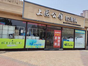 上海公馆轮滑队