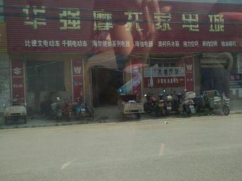 华强摩托家电城