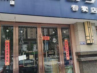珠江钢琴(溧阳店)