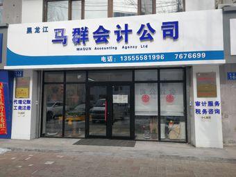 黑龙江马群会计公司