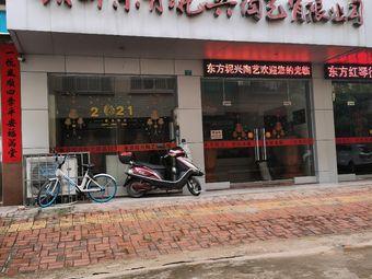 钦州东方坭兴陶艺有限公司