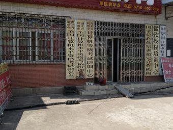 湖北省荆州市计算机等级考试培训中心
